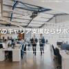サポーターズキャリアの評判・口コミ!20代エンジニアに特化した転職支援サービス!